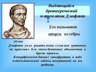 Его называют отцом алгебры Выдающийся древнегреческий математик Диофант Диофа