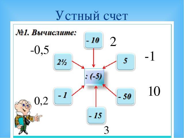Устный счет 2 -1 10 3 0,2 -0,5 