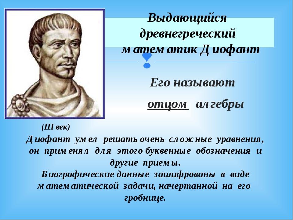 Его называют отцом алгебры Выдающийся древнегреческий математик Диофант Диофа...