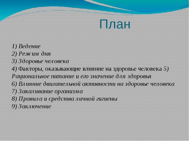 План 1) Ведение 2) Режим дня 3) Здоровье человека 4) Факторы, оказывающие вл...
