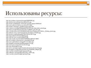 Использованы ресурсы: http://dic.academic.ru/pictures/bse/jpg/0286995589.jpg
