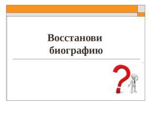 """Восстанови биографию Конкурс """"Мастер мультимедийных технологий - 2013"""" Портал"""