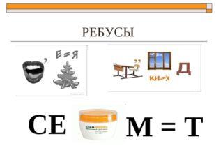 РЕБУСЫ СЕ М = Т