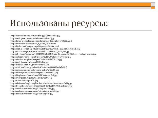 Использованы ресурсы: http://dic.academic.ru/pictures/bse/jpg/0286995589.jpg...