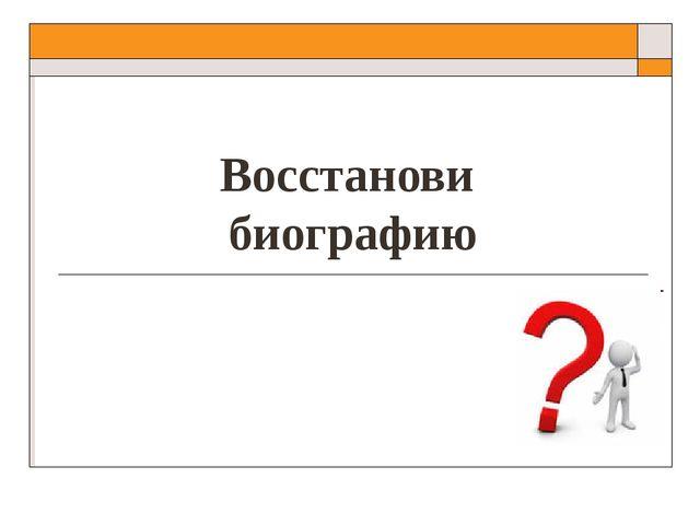 """Восстанови биографию Конкурс """"Мастер мультимедийных технологий - 2013"""" Портал..."""