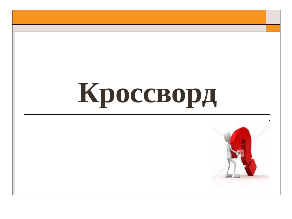 """Кроссворд Конкурс """"Мастер мультимедийных технологий - 2013"""" Портал """"О детстве"""""""