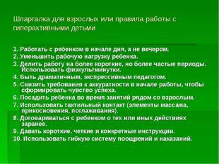 Шпаргалка для взрослых или правила работы с гиперактивными детьми 1. Работать