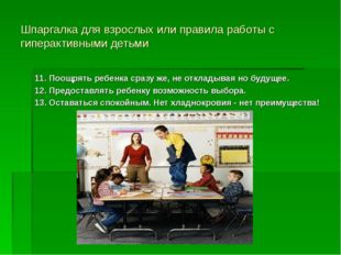 Шпаргалка для взрослых или правила работы с гиперактивными детьми 11. Поощрят