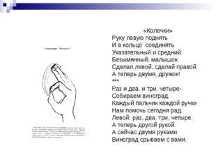 «Колечки» Руку левую поднять И в кольцо соединять Указательный и средний. Бе