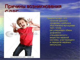 Причины возникновения СДВГ Предполагают, что наличие данного синдрома у ребен