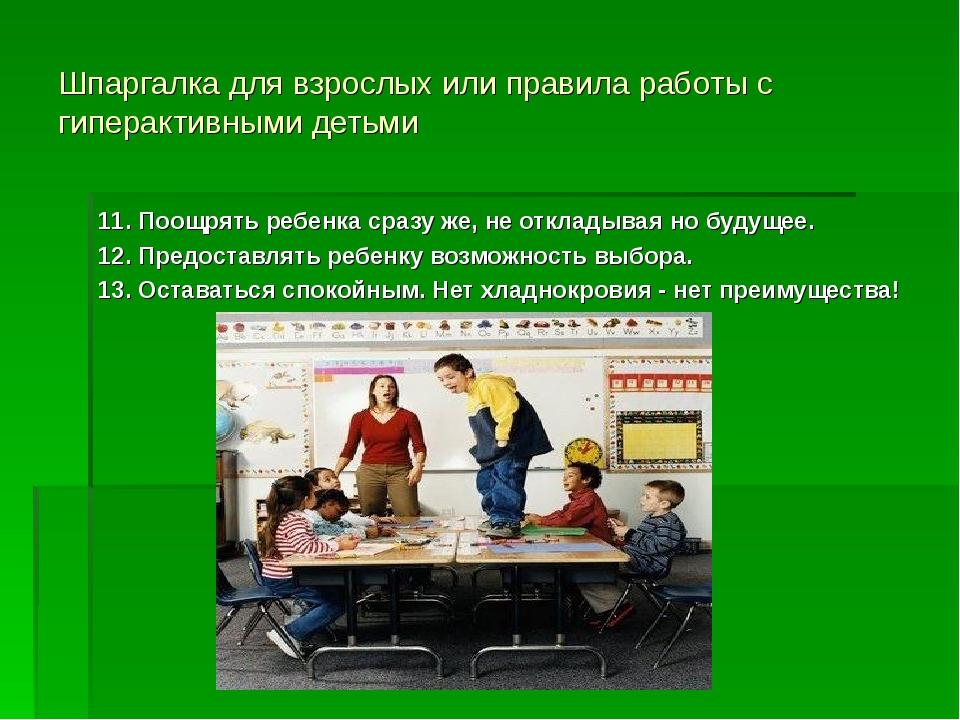 Шпаргалка для взрослых или правила работы с гиперактивными детьми 11. Поощрят...