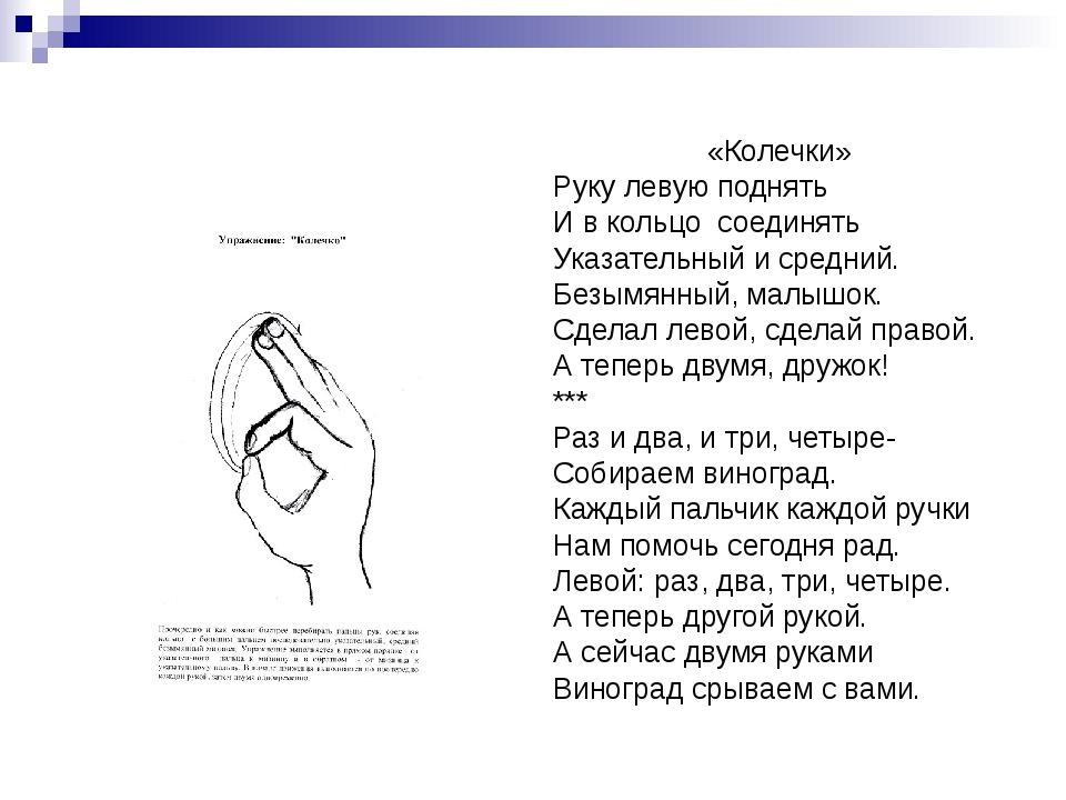 «Колечки» Руку левую поднять И в кольцо соединять Указательный и средний. Бе...