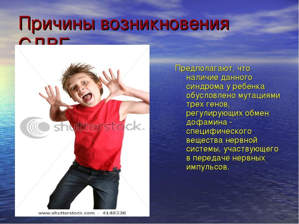 Причины возникновения СДВГ Предполагают, что наличие данного синдрома у ребен...