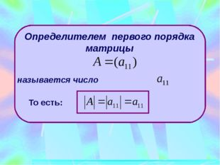 Пример. Вычислить определители матриц:
