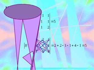 3 Если определитель имеет две одинаковые строки или столбца, то он равен нулю.