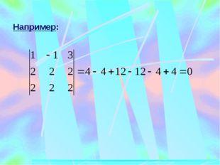5 Определитель не изменится, если к элементам одной строки или столбца прибав