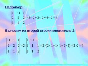 6 Определитель равен сумме произведений элементов какой-либо строки или столб