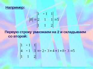 Раскладываем определитель по третьей строке: Решение: = Находим алгебраически