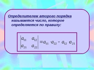 Минором некоторого элемента определителя называется определитель, полученный