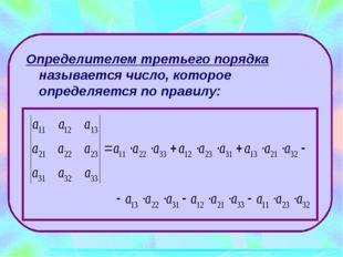 Определителем третьего порядка называется число, которое определяется по пра