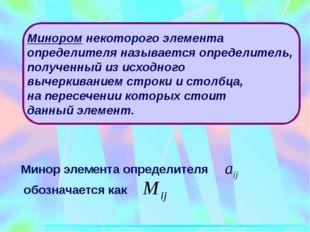 Свойства определителей 1 Определитель транспонированной матрицы равен определ
