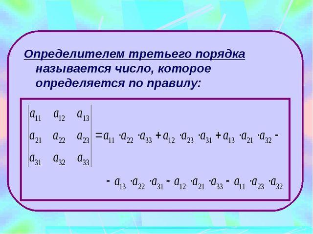 Определителем третьего порядка называется число, которое определяется по пра...
