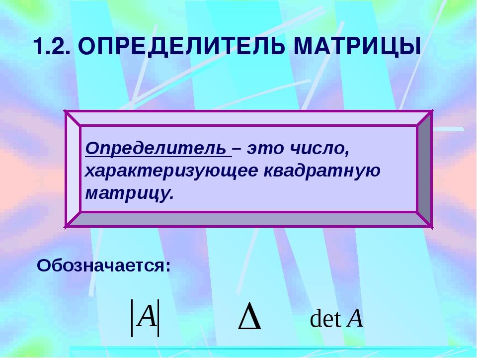 Для вычисления определителей третьего порядка удобно пользоваться правилом тр...