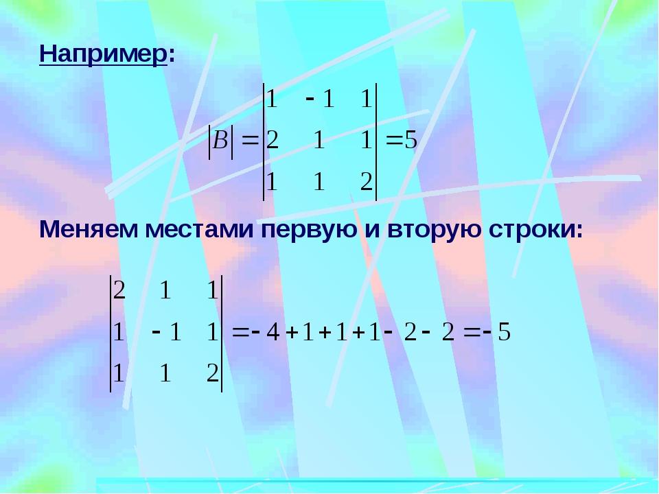 4 Общий множитель строки или столбца можно выносить за знак определителя.