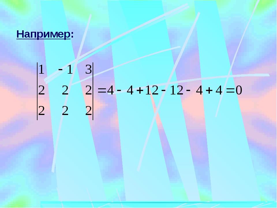5 Определитель не изменится, если к элементам одной строки или столбца прибав...