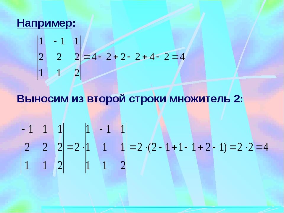 6 Определитель равен сумме произведений элементов какой-либо строки или столб...