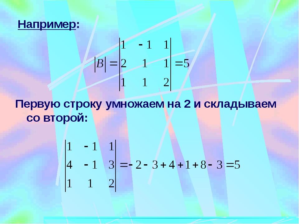 Раскладываем определитель по третьей строке: Решение: = Находим алгебраически...