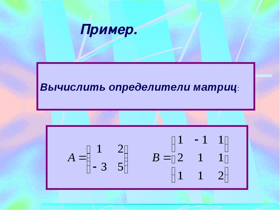 Алгебраическим дополнением некоторого элемента определителя называется минор...