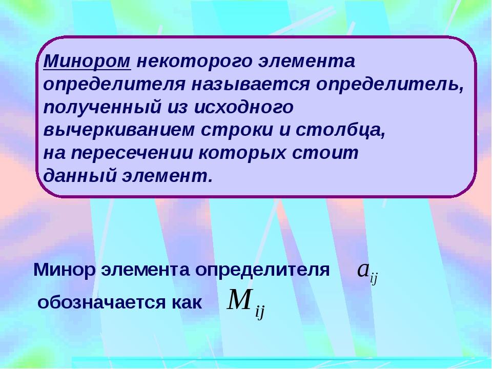 Свойства определителей 1 Определитель транспонированной матрицы равен определ...