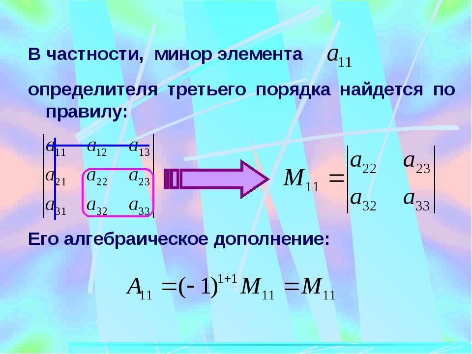 2 Перестановка двух строк или столбцов определителя эквивалентна умножению ег...