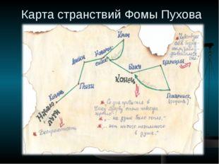 Карта странствий Фомы Пухова