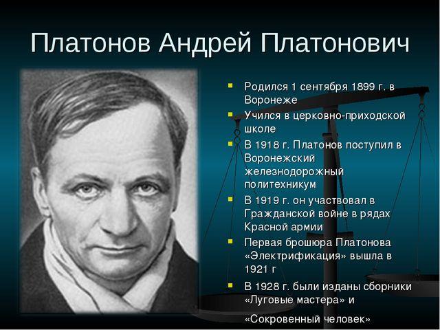 Платонов Андрей Платонович Родился 1 сентября 1899 г. в Воронеже Учился в цер...