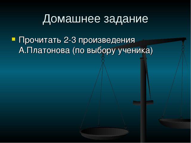 Домашнее задание Прочитать 2-3 произведения А.Платонова (по выбору ученика)