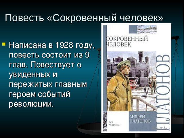 Повесть «Сокровенный человек» Написана в 1928 году, повесть состоит из 9 гла...