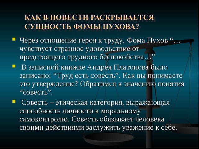 """Через отношение героя к труду. Фома Пухов """"…чувствует странное удовольствие о..."""