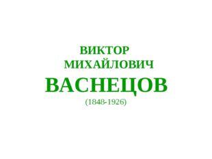 ВИКТОР МИХАЙЛОВИЧ ВАСНЕЦОВ (1848-1926)