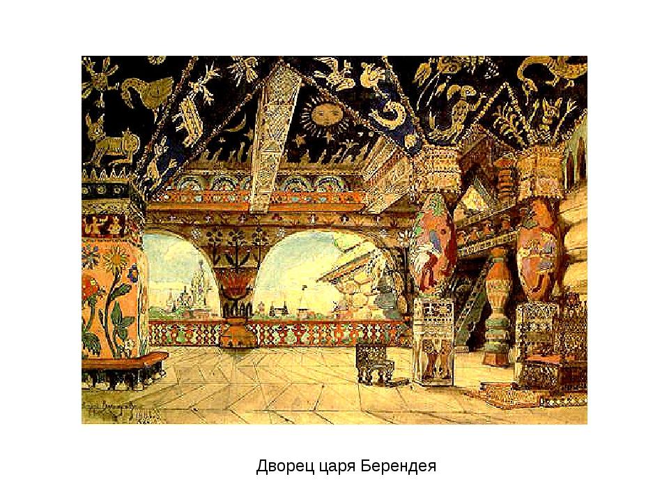 Дворец царя Берендея