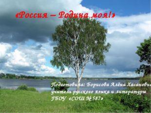 Подготовила: Борисова Алёна Хасановна, учитель русского языка и литературы ГБ