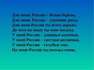 Для меня, Россия – белые берёзы, Для меня, Россия – утренние росы, Для меня Р