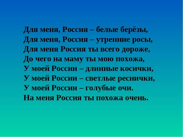Для меня, Россия – белые берёзы, Для меня, Россия – утренние росы, Для меня Р...