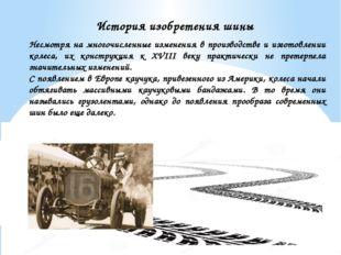 История изобретения шины Несмотря на многочисленные изменения в производстве