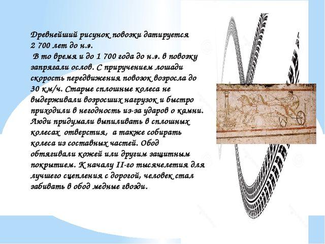 Древнейший рисунок повозки датируется 2700 лет до н.э. В то время и до 1700...