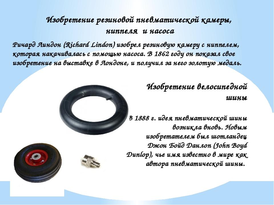 Изобретение резиновой пневматической камеры, ниппеля и насоса Ричард Линдон...