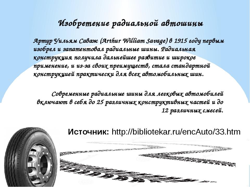 Артур Уильям Саваж (Arthur William Savage) в 1915 году первым изобрел и запат...