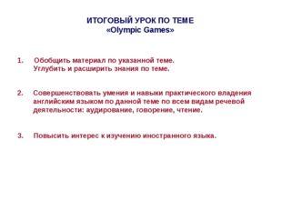 ИТОГОВЫЙ УРОК ПО ТЕМЕ «Olympic Games» Обобщить материал по указанной теме. Уг