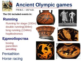 Ancient Olympic games Running Running for stage (192m) double running(394m) h